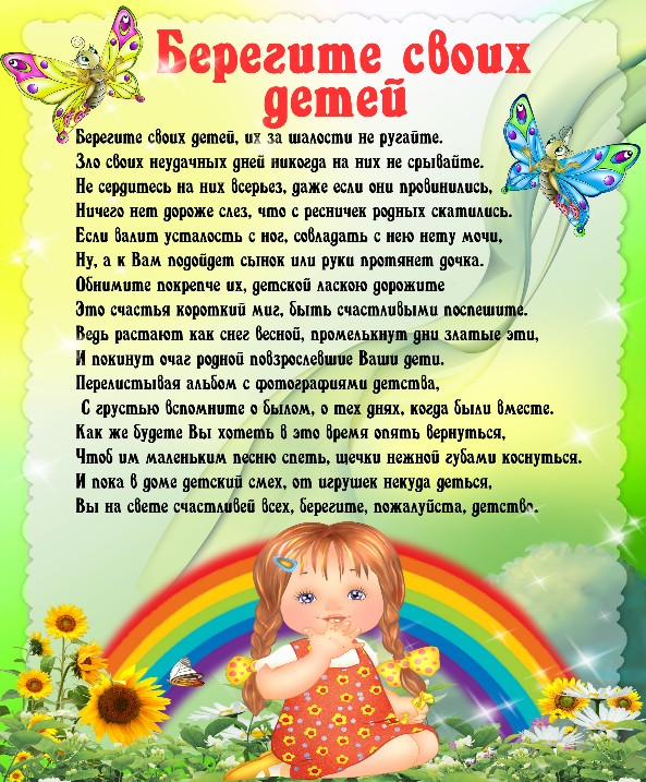 Стих диетсестре детского сада